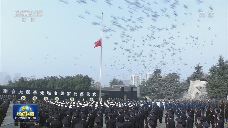 中共中央 国务院在南京举行2020年南京大屠杀死难者国家公祭仪式