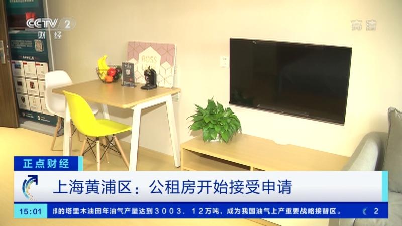 [正点财经]上海黄浦区:公租房开始接受申请