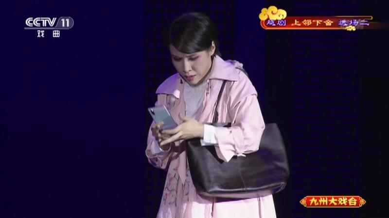 越剧上邻下舍选场二 主演:李晓旭 殷瑞芬 陈少�B 九州大戏台 20201231