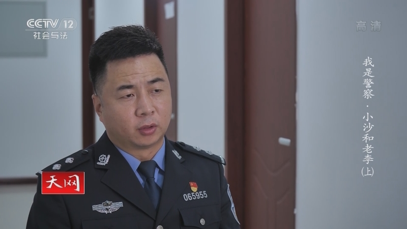 《天网》 20210101 系列纪录片《我是警察・小沙和老李》(上)