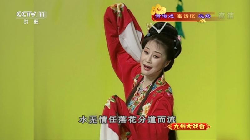 黄梅戏富贵图选场 主演:马自俊 赵媛媛 九州大戏台 20210103