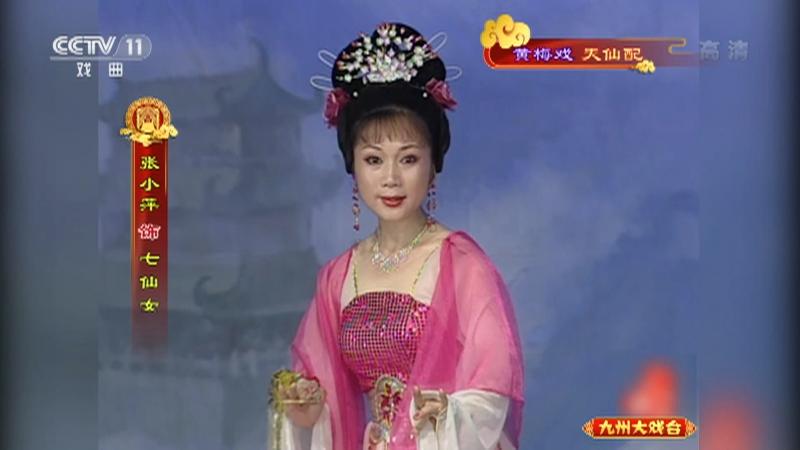 黄梅戏天仙配 主演:张小萍 刘国平 九州大戏台 20210104