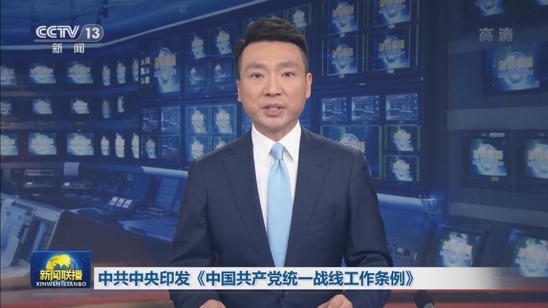 中共中央印发《中国共产党统一战线工作条例》