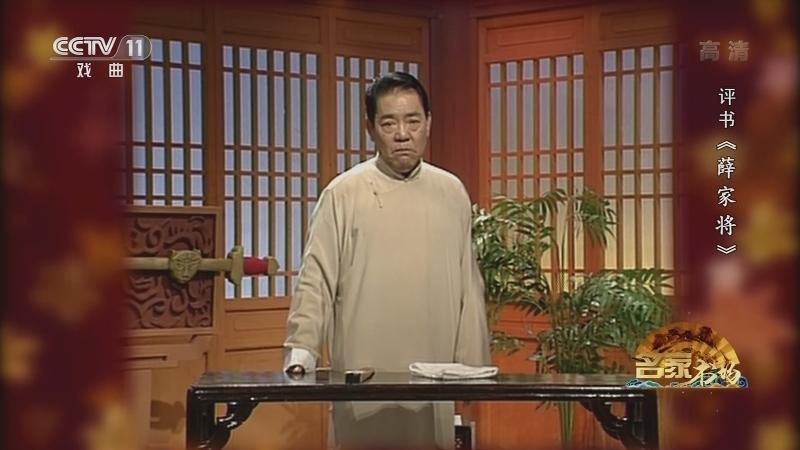 评书薛家将(第四十四回) 名家书场 20210106
