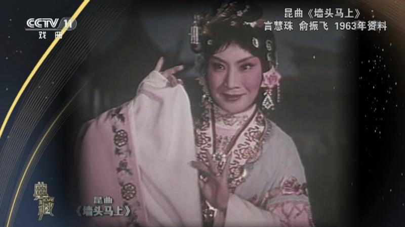 昆曲���^�R上 演唱:言慧珠 俞振�w 典藏