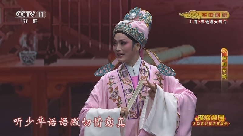 璀璨梨园戏曲演唱会(越剧专场) CCTV空中剧院 20210108