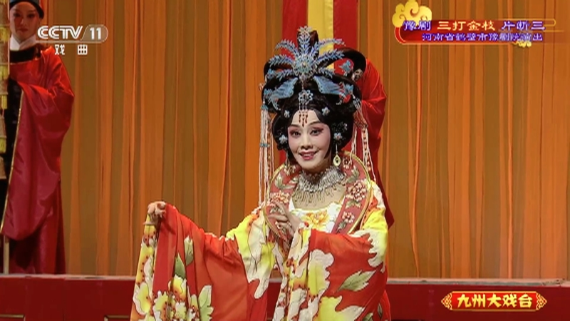 豫剧三打金枝片断三 主演:徐福先 九州大戏台 20210113
