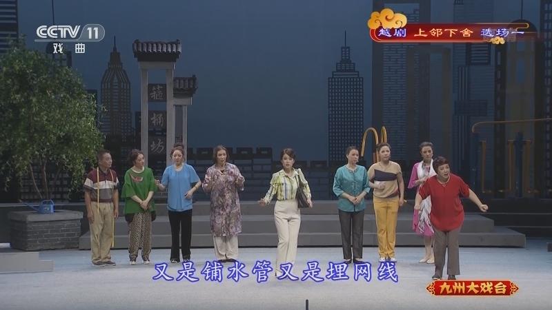 越剧上邻下舍选场一 主演:李晓旭 九州大戏台 20210114