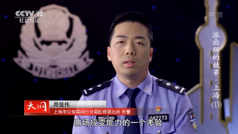 《天网》 20210115 系列纪录片《派出所的故事・上海》(13)
