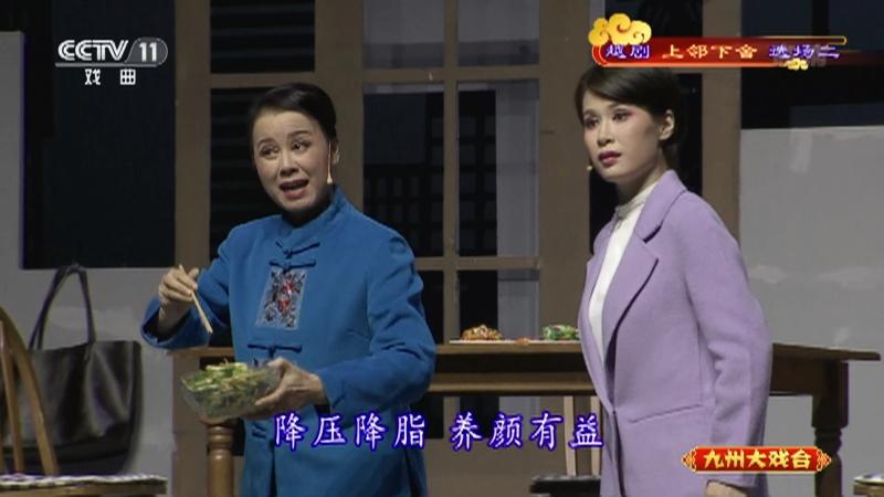 越剧上邻下舍选场二 主演:李晓旭 殷瑞芬 陈少�B 九州大戏台 20210115