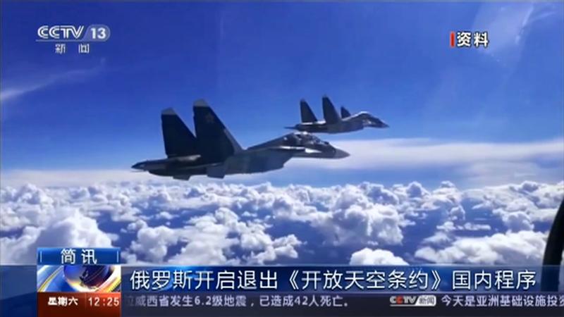 [新闻30分]简讯央视网2021年01月16日 12:39
