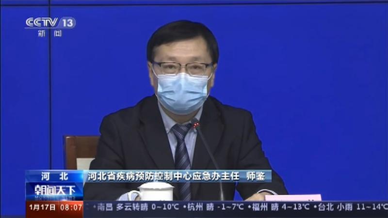[朝闻天下]河北省召开新冠肺炎疫情防控工作新闻发布会 河北本轮疫情排除与既往本土疫情相关央视网2021年01