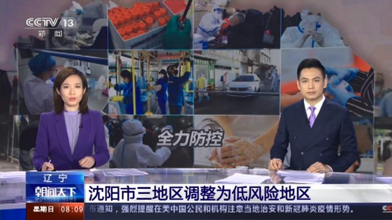 [朝闻天下]辽宁 沈阳市三地区调整为低风险地区央视网2021年01月17日08:29