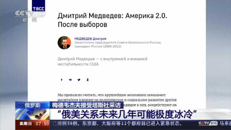 """[朝闻天下]俄罗斯 梅德韦杰夫接受塔斯社采访 """"俄美关系未来几年可能极度冰冷""""央视网2021年01月17日07:56"""