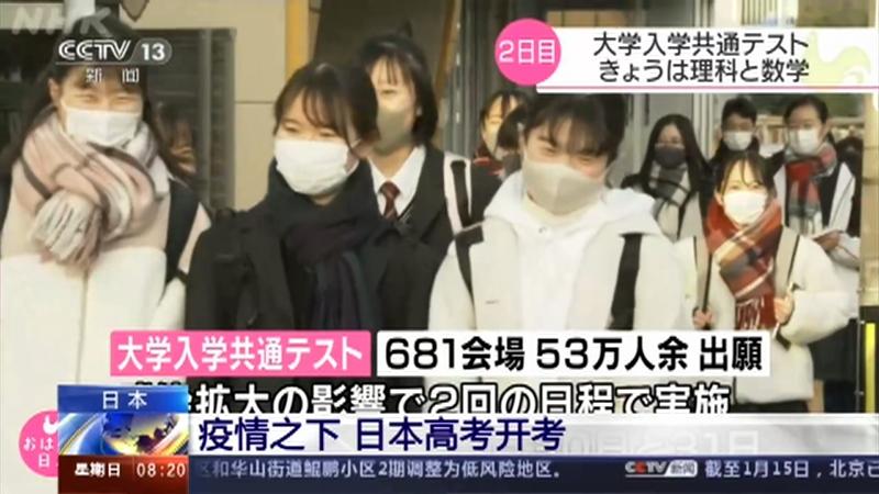 [朝闻天下]日本 疫情之下 日本高考开考央视网2021年01月17日08:54