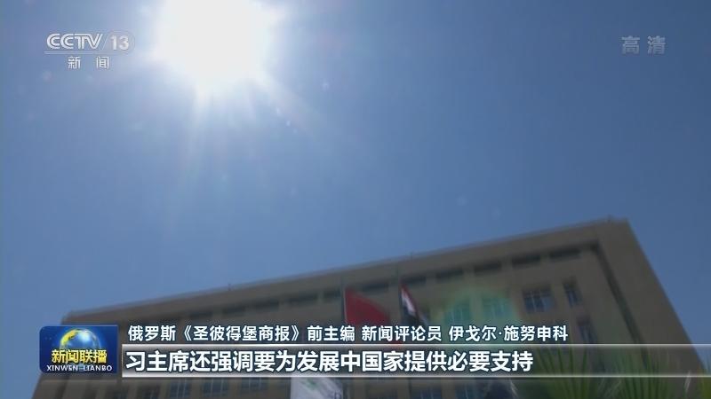 """多国人士积极评价习近平主席在""""达沃斯议程""""对话会上的特别致辞"""