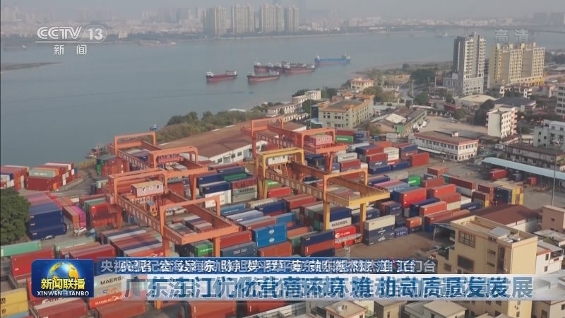 广东江门优化营商环境 推动高质量发展