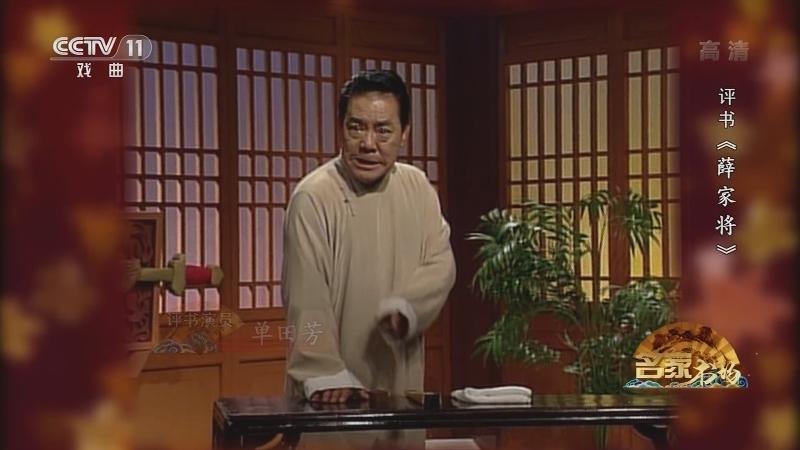 评书薛家将(第七十二回) 名家书场 20210203