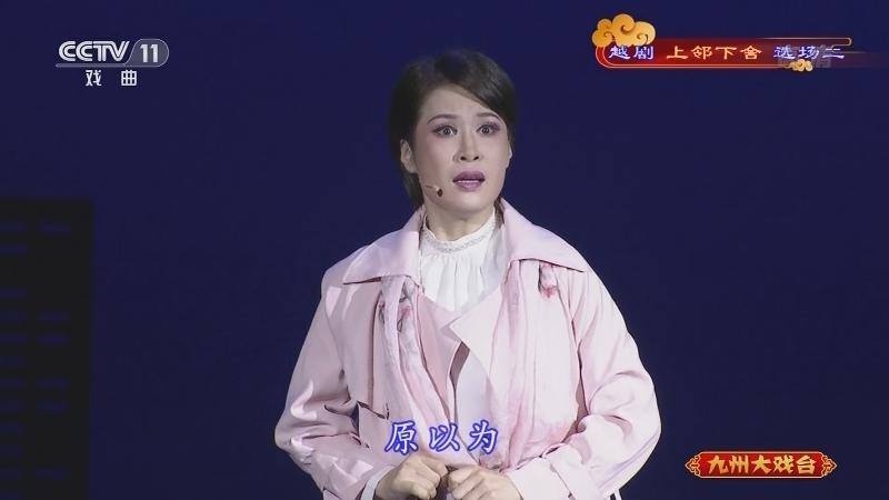 越�∩相�下舍�x�龆� 主演:李�孕� 殷瑞芬 �少�B 九州大�蚺_ 20210210