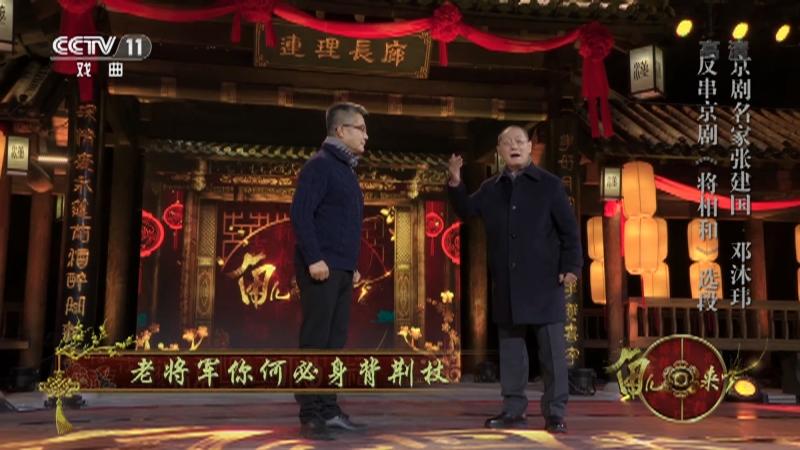 京��⑾嗪瓦x段 演唱:��建�� �沐�  角��砹�