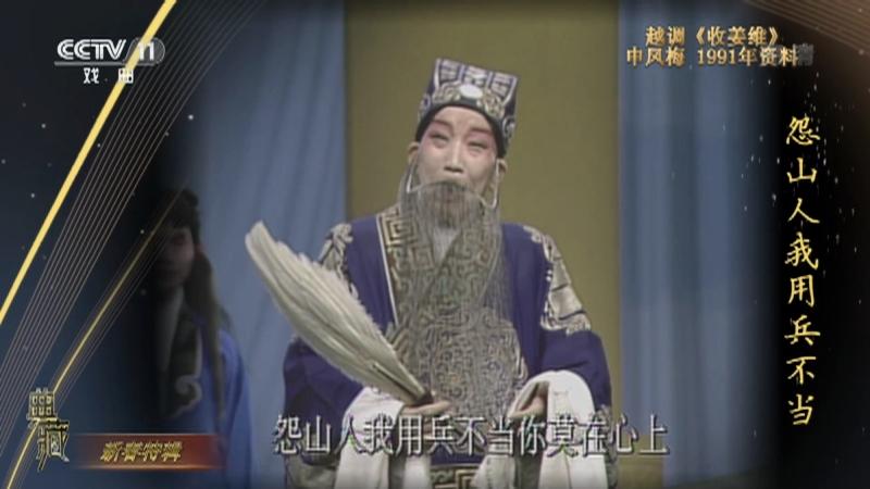 越调收姜维 演唱:申凤梅 典藏