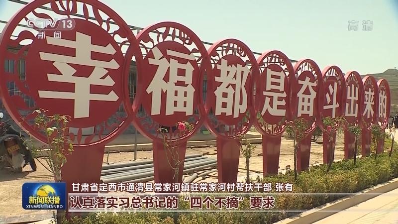 【奋斗百年路 启航新征程·脱贫攻坚答卷】春暖山乡 新春新气象