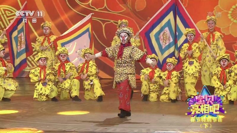 春节特别节目(下) 宝贝亮相吧 20210215