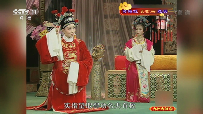 黄梅戏女驸马选场 主演:韩再芬 李萍 九州大戏台 20210215
