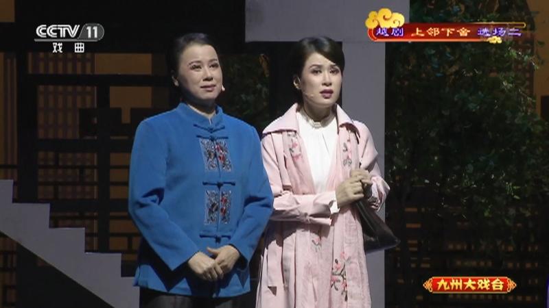 越�∩相�下舍�x�龆� 主演:李�孕� 殷瑞芬 �少�B 九州大�蚺_ 20210219