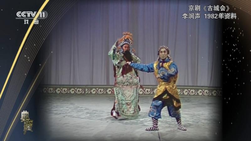 京剧古城会选段 主演:李润声 典藏