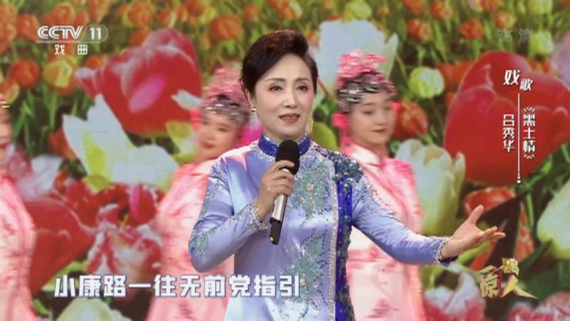 戏歌黑土情 主演:吕秀华 一鸣惊人