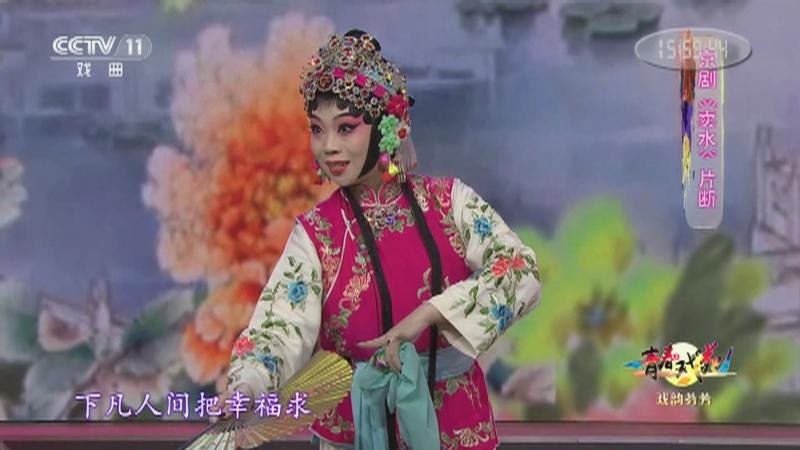 京剧卖水片断 主演:刘杨萍菲 青春戏苑