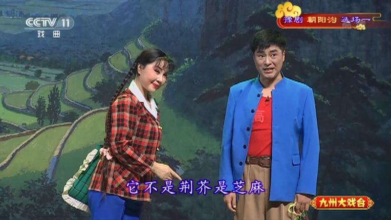 豫�〕���线x�鲆� 主演:�罴t霞 盛�t林 九州大�蚺_ 20210306