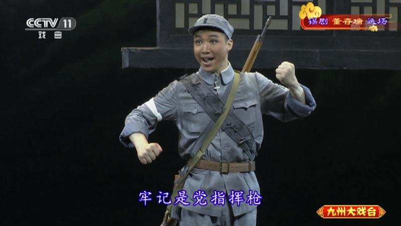 �a�《�存瑞�x�� 主演:周�|亮 九州大�蚺_ 20210308
