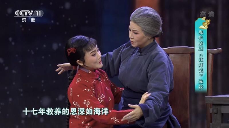 现代京剧红灯记选段 主演:杭天琪 梨园闯关我挂帅