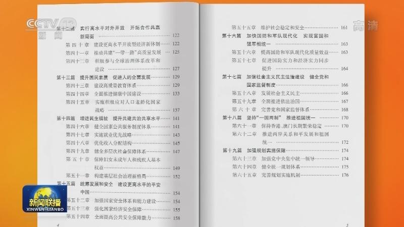 《中华人民共和国国民经济和社会发展第十四个五年规划和2035年远景目标纲要》单行本出版