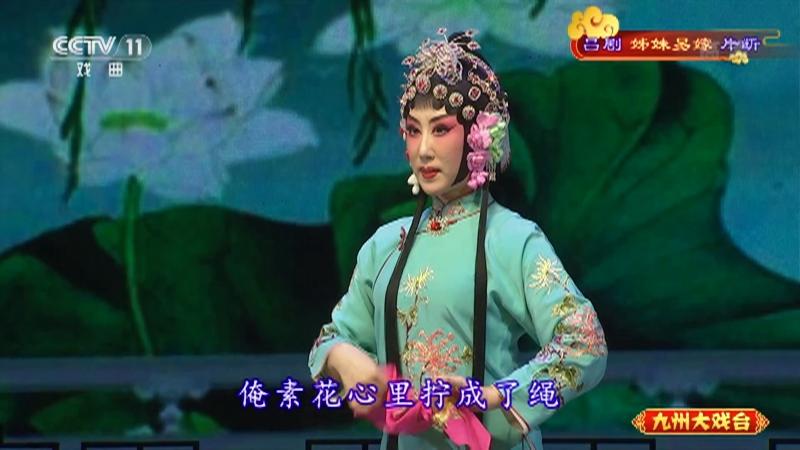 ��℃⒚靡准奁��� 主演:任婧 翟�猿� 九州大�蚺_ 20210319