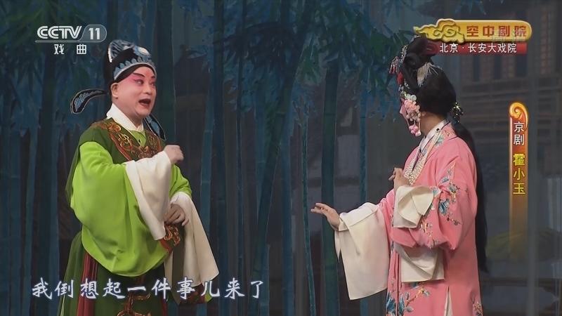 京剧霍小玉全场戏 主演:王岳凌 李宏图 孙震 CCTV空中剧院 20210324