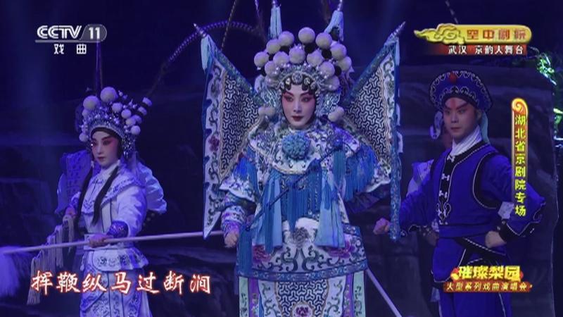 璀璨梨园大型系列戏曲演唱会(湖北省京剧院专场)全场戏 CCTV空中剧院 20210326
