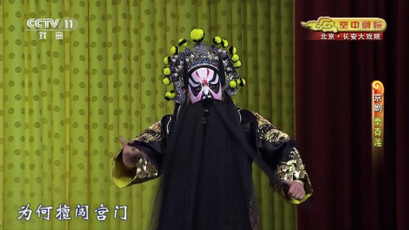 京剧秦香莲全场戏 主演:薛亚萍 孟广禄 CCTV空中剧院 20210328