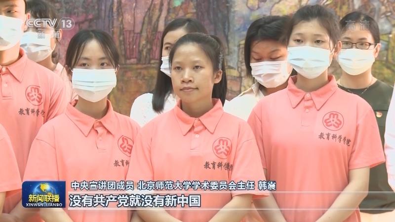 党史学习教育中央宣讲团报告会在吉林、广西、河南举行