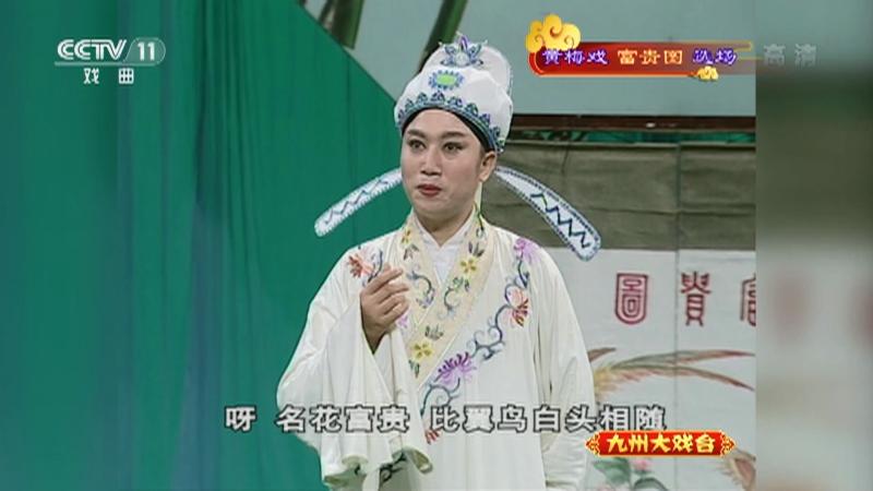 黄梅戏富贵图选场 主演:马自俊 赵媛媛 九州大戏台 20210402