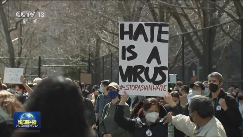 美国纽约举行集会反对歧视和仇恨亚裔