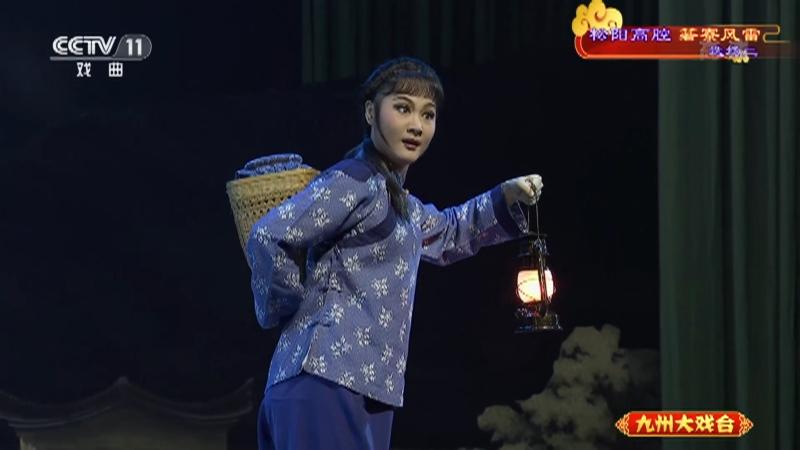 高腔松阳高腔箬寮风雷选场二 主演:叶路成 王丹 王玲 九州大戏台 20210406