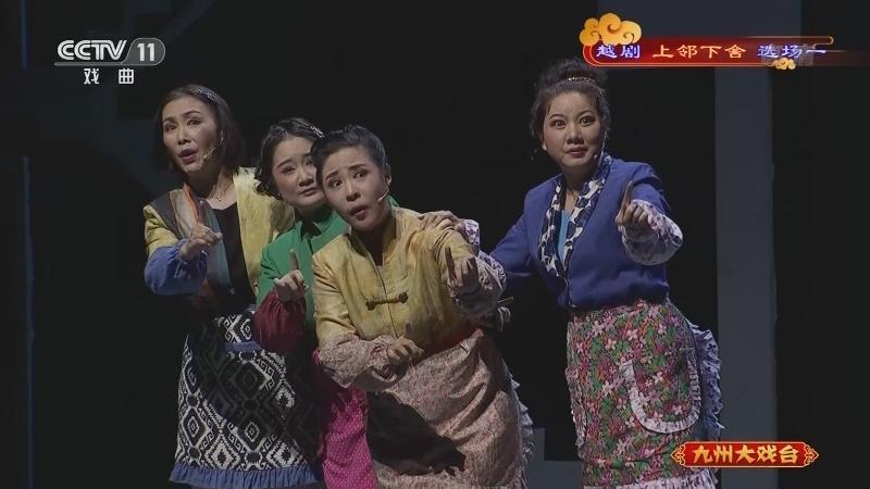 越剧上邻下舍选场一 主演:李晓旭 九州大戏台 20210409