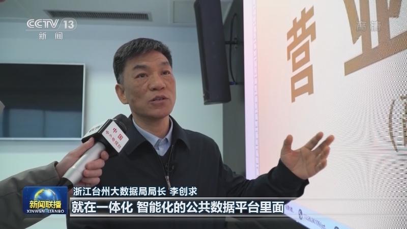 浙江台州数字化改革 提升营商环境