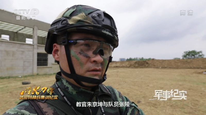 《军事纪实》 20210412 淬火刀锋 武警特种兵集训纪实