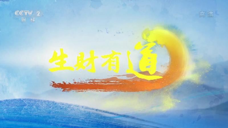《生财有道》 20210412 生态中国沿海行——走宁海 骑海马 寻海鲜