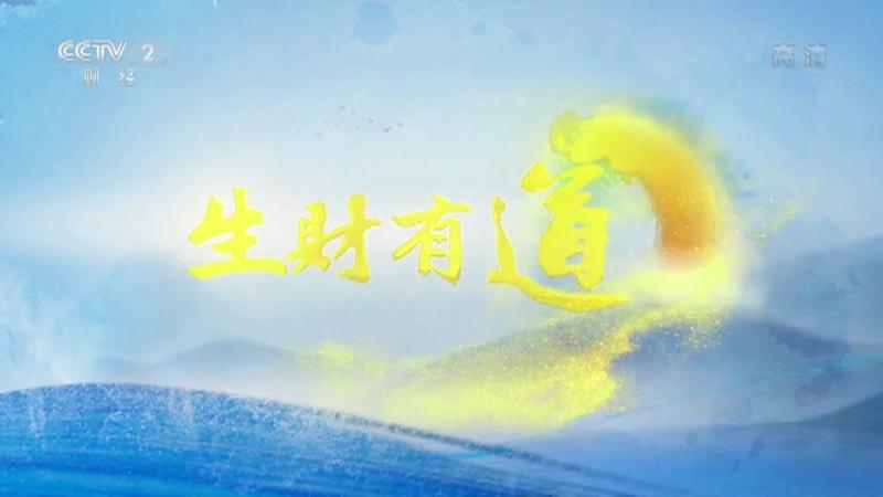 《生财有道》 20210413 生态中国沿海行——浙江舟山:美丽海岛宝贝多