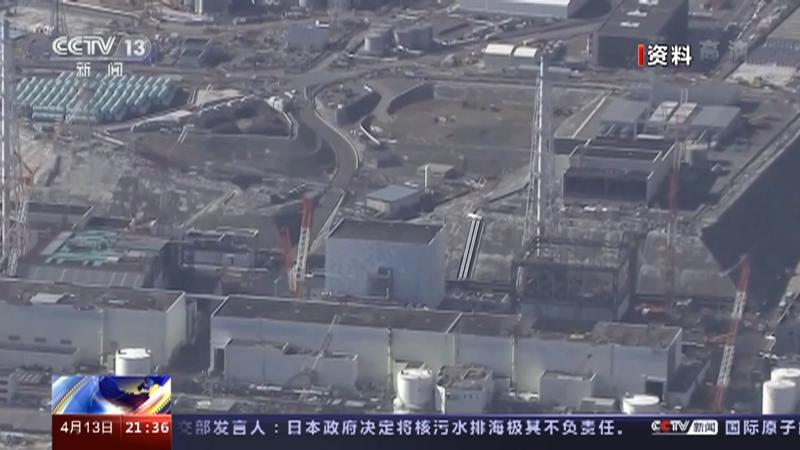 """《新闻1+1》 20210413 日本核废水入海,""""核""""试吗?合适吗?"""